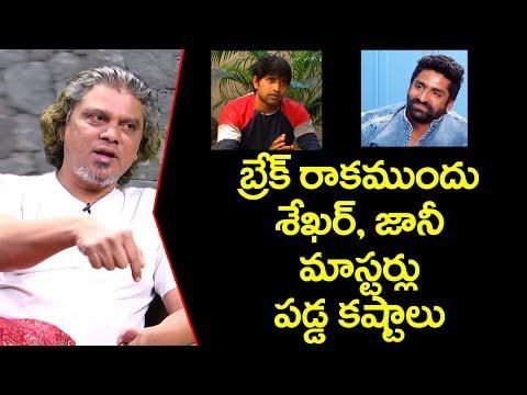 బ్రేక్ రాకముందు శేఖర్, జానీ మాస్టర్లు పడ్డ కష్టాలు Untold Stories Of Sekhar, Jani |YOYO Cine Talkies thumbnail
