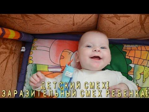 Детский смех нашей доченьки. Заразительный смех ребенка (5,6,7 месяцев). КАТЮША - НАШ ПОЗИТИВЧИК!