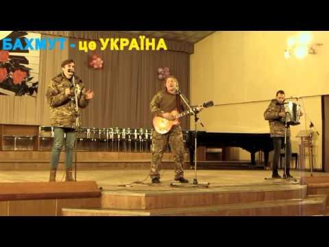 Машингвери. Бахмут, концерт для воинов АТО.