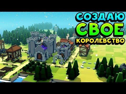 СОЗДАЮ СВОЁ КОРОЛЕВСТВО! - Kingdoms and Castles