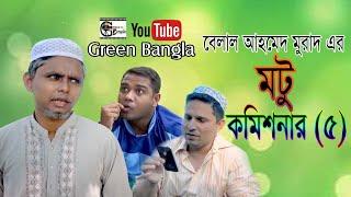 মটু কমিশনার ৫।Belal Ahmed Murad।Bangla Natok।Comedy Natok। Sylheti Natok। দম ফাটানো হাসির সিরিয়াল