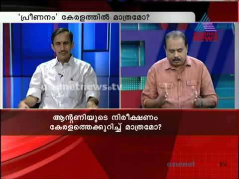 AK Antony's comment on secularism made only in context of Kerala : Asianet News Hour 30th June