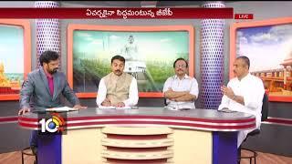 అవిశ్వాసంతో హీటెక్కిన ఢిల్లీ రాజకీయాలు… | Special Discussion on No-Confidence Motion | 10TV
