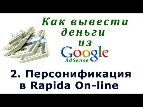 Как вывести деньги c google adsense. Персонификация в Rapida on-line. Chironova.ru