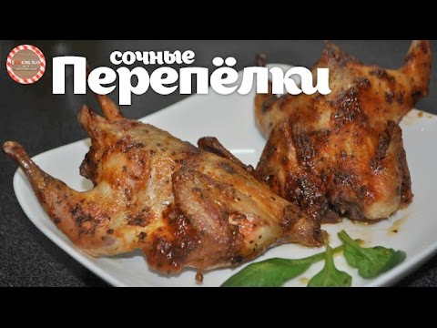 Сочные перепёлочки ★ Простые рецепты от CookingOlya