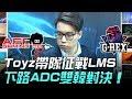 AFR vs GRX Toyz帶隊征戰LMS 下路ADC雙韓對決!Game1 | 2018 LMS春季賽 MP3