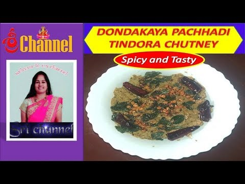 HOW TO MAKE DONDAKAYA PACHADI / TINDORA CHUTNEY │DONDAKAYA RECIPE │TINDORA RECIPE