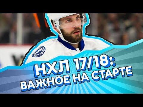 ОВИ, КУЧЕРОВ и ВЕГАС - топ событий СТАРТА НХЛ 17/18
