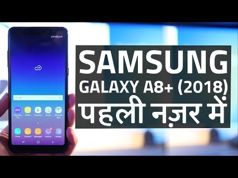 सैमसंग गैलेक्सी ए8+ (2018) का फर्स्ट लुक | Samsung Galaxy A8+ (2018) Unboxing and First Look Hindi