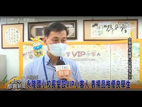 校長室VIP小客人-報導訊息