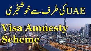 UAE Government Announced Visa Amnesty Scheme for Foreigners.