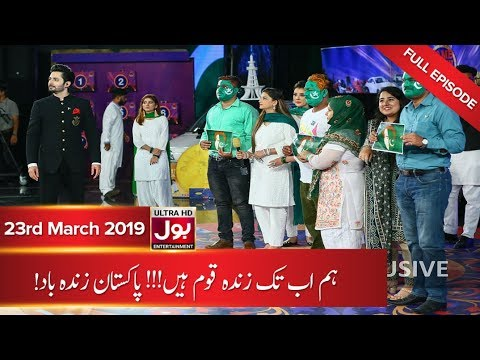 Game Show Aisay Chalay Ga with Danish Taimoor | 23rd March 2019 | BOL Entertainment
