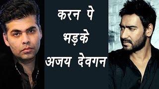 Ajay Devgan Hits back at Karan Johar on remarks over Kajol   FilmiBeat