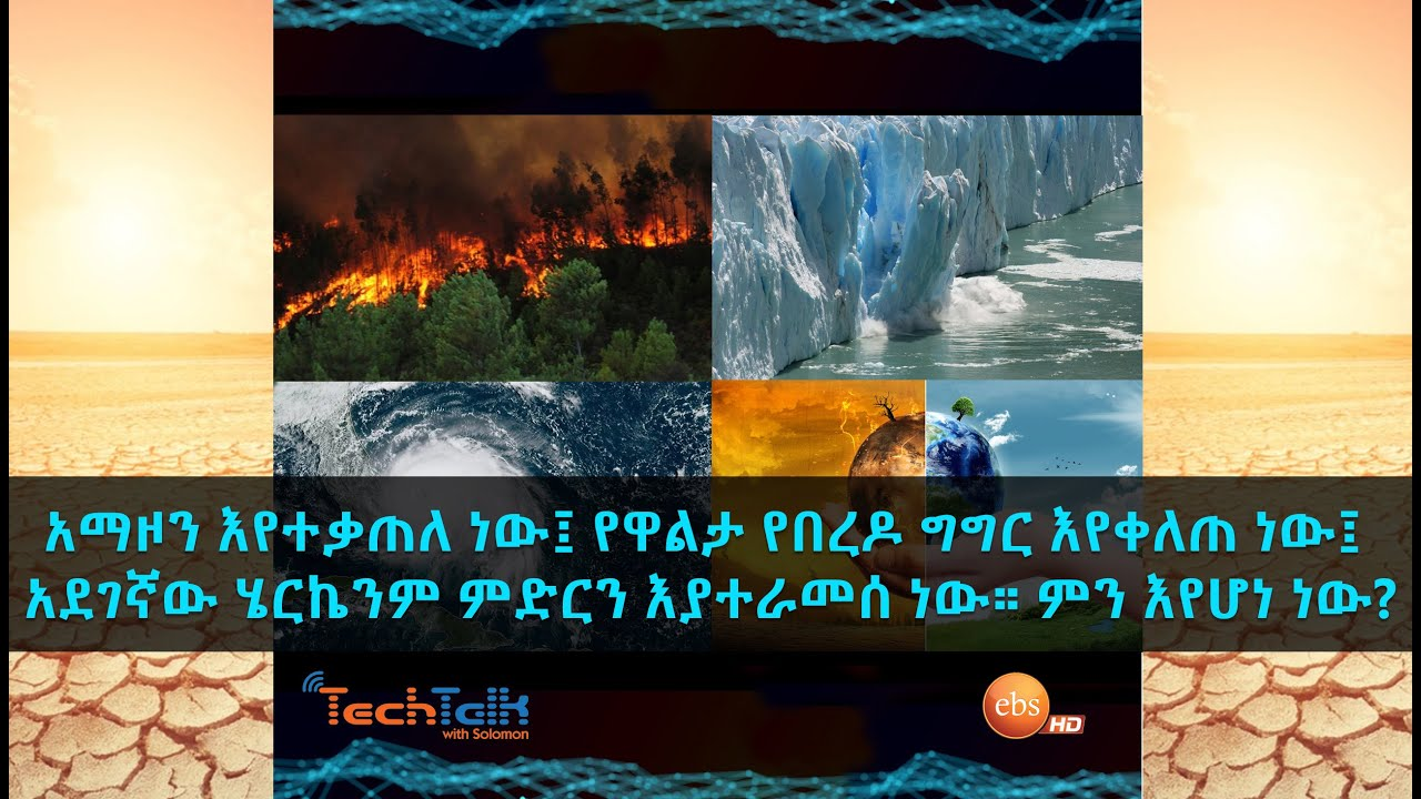 TechTalk With Solomon S15 Ep11 -  Amazon is Burning & Ice is Melting