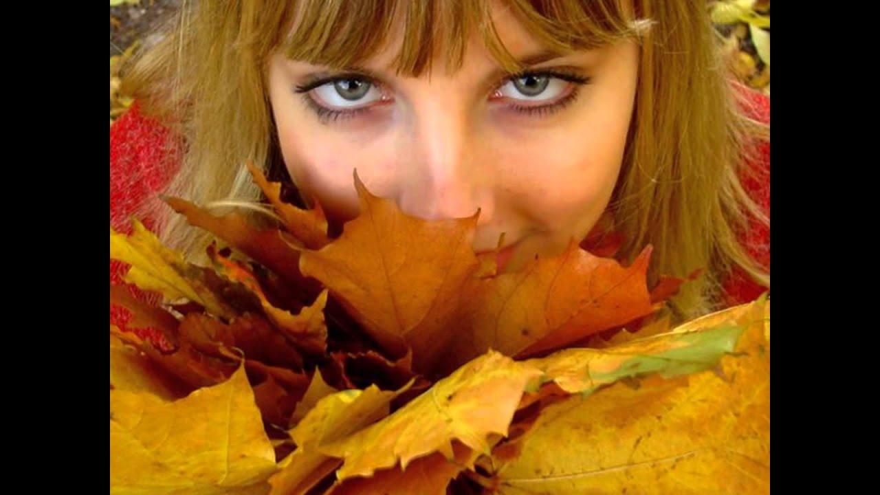 Домашнее фото девушек осень
