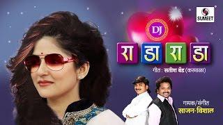 Rada Rada Dj -  Marahi Lokgeet - Sumeet Music