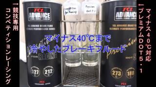 TCL北海道テスト2/Car Watch