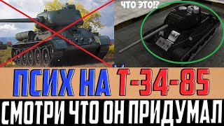 ПСИХ НА Т-34-85 ПРИДУМАЛ ГЕНИАЛЬНУЮ ТАКТИКУ! ВЫ И НЕ ДОГАДАЙТЕСЬ, ЧТО ИМЕННО!