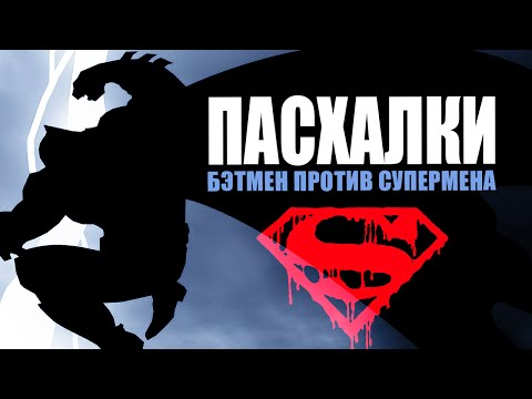 Бэтмен против Супермена - ПАСХАЛКИ