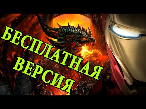 World of warcraft полная версия