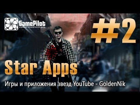 Game Pilot. Star Apps. ��п��к 2.