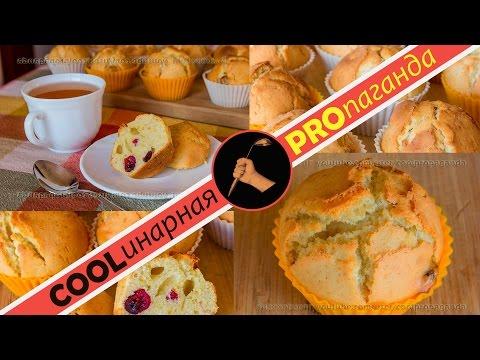 Как приготовить супербыстрые кексы к завтраку – маффины за 15 минут, с лимонной цедрой и клюквой