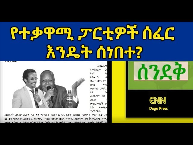 Ethiopia: How are the opposition parties? - Dagu Press