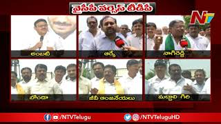 TDP vs YCP War Of Words On Chandrababuand#39;s House Issue | NTV