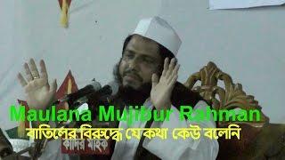 Tafsirul Quaran Mahfil - by Maulana Mujibur Rahman Juktibadi (Dhaka) waz joyda sylhet osmaninogor