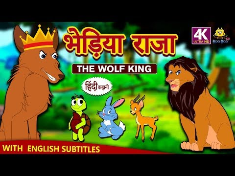 भेड़िया राजा - The Wolf King   Hindi Kahaniya for Kids   Stories for Kids   Moral Stories  Koo Koo TV thumbnail