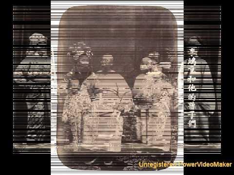 120年前的中國_(很珍貴)-感謝Julie提供 Music Videos