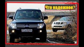 Mitsubishi Pajero IV vs Nissan Pathfinder R51/Какой авто надежнее и выносливей?