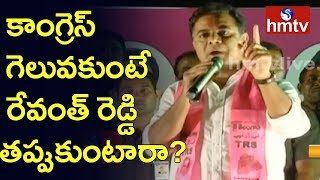 TRS Leader KTR Speech in Kodangal  | hmtv