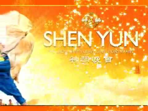 2010 Shen Yun Performing Arts Video with Audience Feedbacks