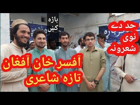 Afsar Ul Mulk Afghan new Best poetry pashto octber 2019 Battal  Rokhana sabawoon T.V M.islam afridi