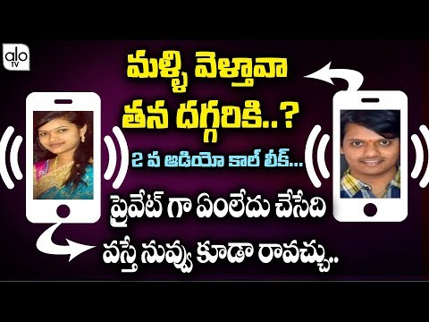Prashanth & Pavani 2nd Audio Call Leaked | Phone Call Conversation | Telugu News | Alo TV Channel