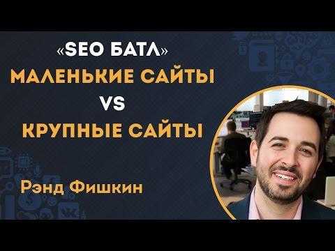 Как маленьким сайтам конкурировать с крупными сайтами в Google