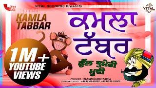 Download Punjabi Short Comedy Film | Kamla Tabbar | New Funny Movies 2015 | Full Movie 3Gp Mp4