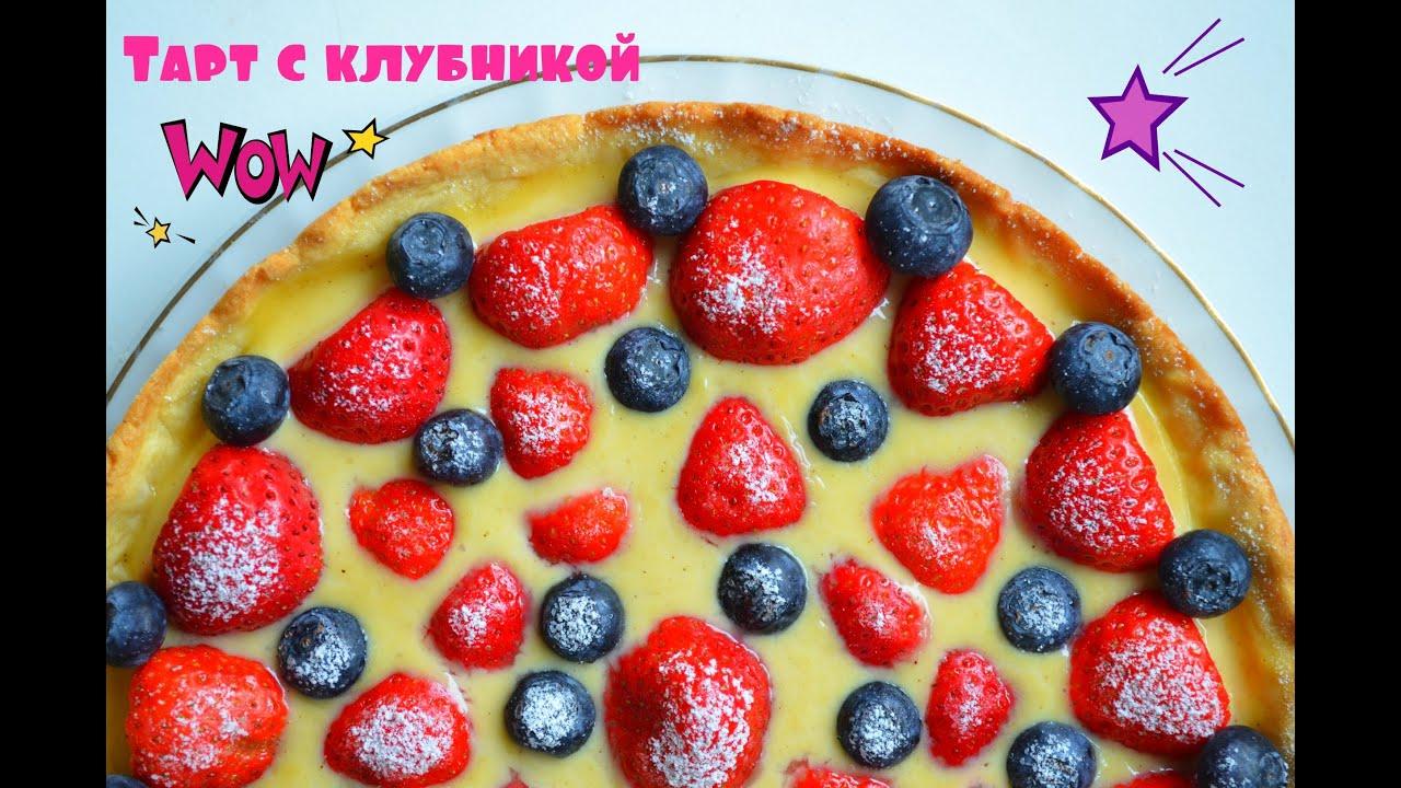 Кростата с ягодами рецепт