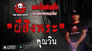 THE GHOST RADIO | ผีสิงพระ | คุณวิน | 25 พฤษภาคม 2562 | TheghostradioOfficial
