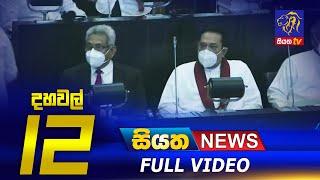 Siyatha News | 12.00 PM | 04 – 08 – 2021