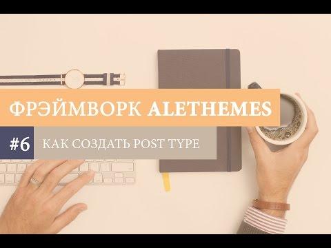 WP Фрэймворк Alethemes #6. Добавляем новый Post Type. Уроки WordPress
