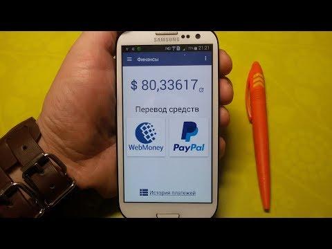 """Как заработать на андроиде реально приложение """"Глобус Мобайл"""" Mobile Globe to Make Money 6"""