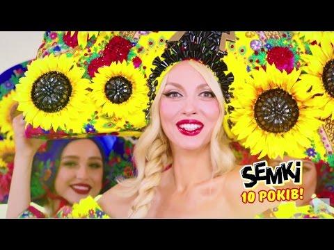 Оля Полякова — SEMKI вирішують проблемки!