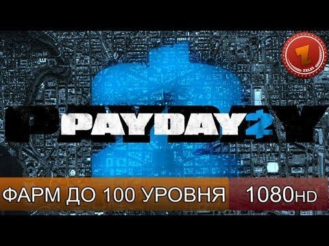 Pay Day 2 - 100 уровень - быстрая прокачка - 100к опыта за 6 минут
