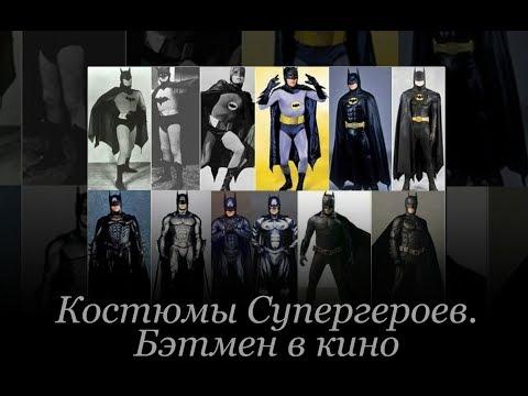 Костюмы Супергероев. Бэтмен в Фильмах