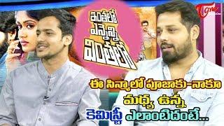 Chit Chat With Inthalo Ennenni Vinthalo Telugu Movie Team   Nandu, Pooja
