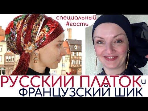 Как красиво завязать русский платок.Способ завязывания платка на голову с французским шиком