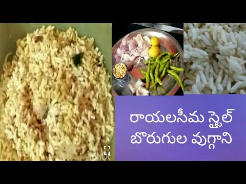 #Rayalaseema Borugula UGGANI || How to make uggani ||easy&Quik making recipe