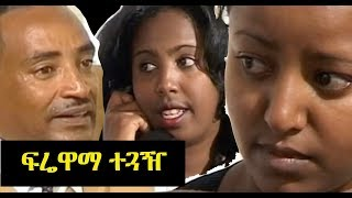 Firewama Teguazh - Ethiopian Movie